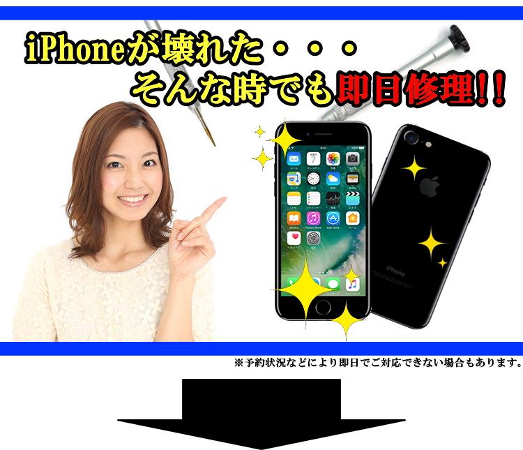 iphone4修理、カスタマイズのご用命は買取屋まで